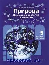 Природа 5 кл. Введение в биологию и экологию