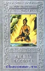 Адепты Востока