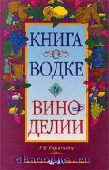 Книга о водке и виноделии