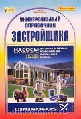 Универсальный справочник застройщика