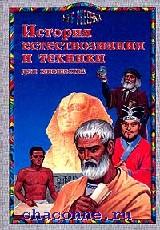 История естествознания и техники  (с.Мир ребенка)