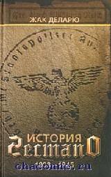 История гестапо 1933-1945
