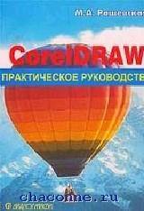 Corel Draw. Практическое руководство
