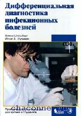 Дифференциальная диагностика инфекционных болезней