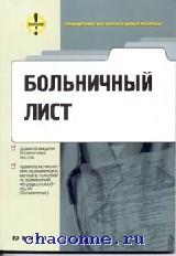Больничный лист. Сборник нормативных актов