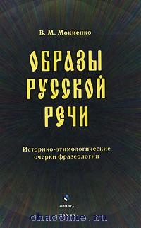 Образы русской речи. Историко-этимологические очерки