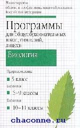 Биология 5-11 кл. Программы для общеобраз. школ
