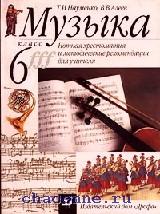 Музыка 6 кл. Нотная хрестоматия и методические рекомендации для учителя
