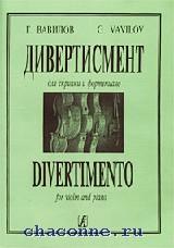 Дивертисмент для скрипки и фортепиано