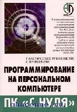 Программирование на ПК. Практическое руководство с примерами