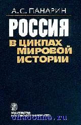 Россия в циклах мировой истории