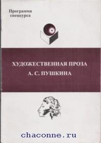 Художественная проза Пушкина. Программа спецкурса