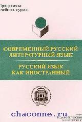Современный русский литературный язык. Русский язык как иностранный