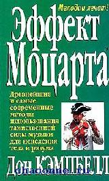 Эффект Моцарта