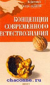 Концепции современного естествознания. Краткий курс лекций