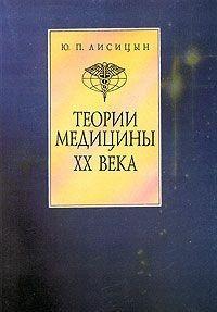 Теории медицины ХХ века