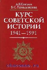 Курс советской истории 1941-1991 годов