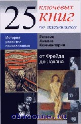 25 ключевых книг по психоанализу