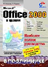 Office 2000 в целом в подлиннике