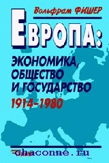 Европа. Экономика, общество и государство 1914-1980 годы