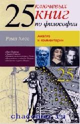 25 ключевых книг по философии