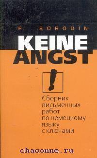 Keine Angst! Сборник письменных работ по немецкому языку