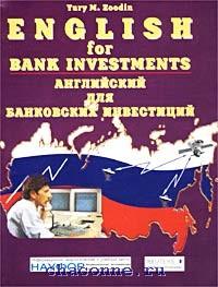 Английский для банковских инвестиций