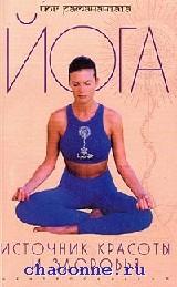 Йога - источник красоты и здоровья
