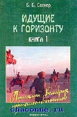 Идущие к горизонту в 2х томах. Путями великих путешественников