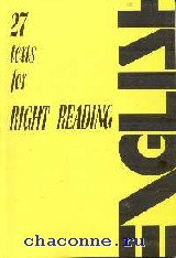 27 текстов для правильного чтения