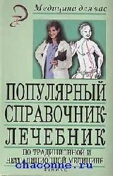 Популярный справочник-лечебник