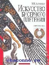 Искусство бисерного плетения
