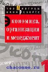 Экономика, организация и менеджмент в 2х томах