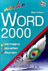 Word 2000 легко