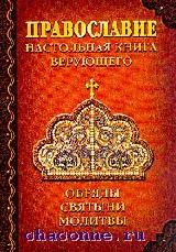 Православие. Настольная книга верующего