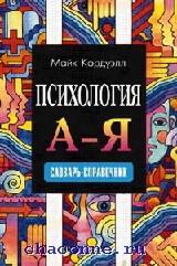 Психология А-Я. Словарь-справочник