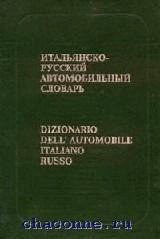Итальянско-русский автомобильный словарь 16 000 терминов