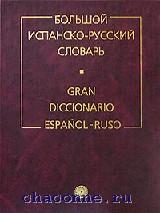 Большой испанско-русский словарь 150 000 слов