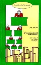 Организационная психология