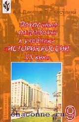 Поурочные разработки 9 кл. История России ХХв