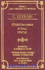 Есенин. Стихотворения. Поэмы. Статьи
