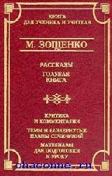 Зощенко. Рассказы. Голубая книга