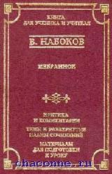 Набоков. Избранное