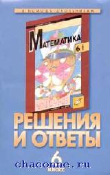 Математика 6 кл. Решения и ответы в 2х томах ДОРОФЕЕВ