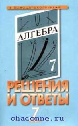 Алгебра 7 кл. Решение и ответы к учебнику Макарычева в 2х томах