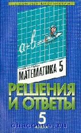 Математика 5 кл. Решения  и ответы в 2х томах НУРК