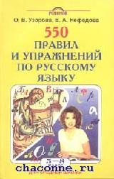 350 правил и упражнений по русскому языку 1-5 кл
