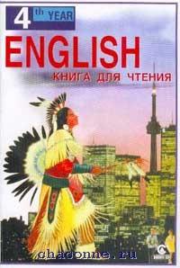 Английский язык 8 кл. Книга для чтения 4й год обучения