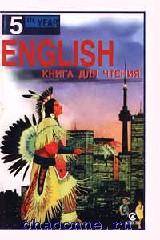 Английский язык 9 кл. Книга для чтения