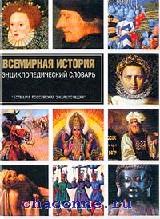 Всемирная история. Энциклопедический словарь школьника